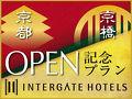[お得情報]ホテルインターゲート京都四条新町