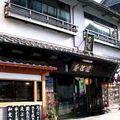 写真:近江屋旅館
