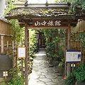 写真:山中旅館 古月
