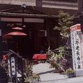 写真:京都北白川天然ラジウム温泉 えいせん京