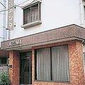 写真:アヅマビジネスホテル
