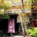 写真:城崎温泉 旅館 お宿 白山