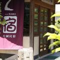 写真:民宿 片岡
