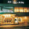写真:ステーションホテル 桑名