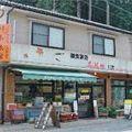 写真:三段峡温泉 川本旅館