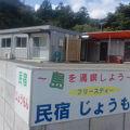 写真:民宿 フリースティじょうもん <屋久島>