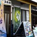 写真:浄土ヶ浜旅館