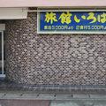 写真:旅館 いろは<宮崎県>