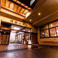 写真:赤湯温泉 丹泉ホテル