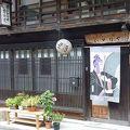 写真:奈良井宿 いかりや町田民宿