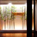 写真:会津東山温泉 客室専用露天風呂付のスイートルーム はなれ 松島閣