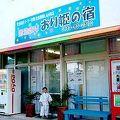 写真:石垣島の素泊まり おり姫の宿 <石垣島>