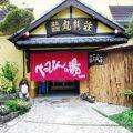 写真:北郷温泉 美人の湯 丸新荘