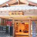 写真:三富温泉郷 旅館 白龍閣