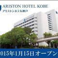 写真:アリストンホテル神戸