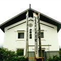 写真:蔵の民宿 本家扇屋