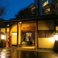 豆富懐石 猿ヶ京ホテル