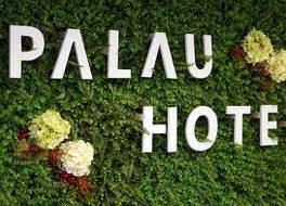 パラオ ホテル 写真