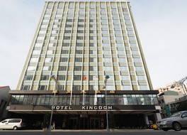 キングダム ホテル 写真