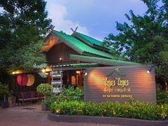 タイ タイ スコータイ ゲストハウス