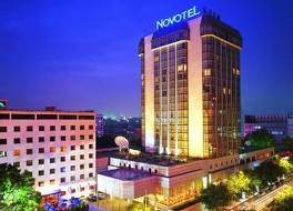 ノボテル ピース ベイジン ホテル