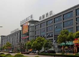 イーテル 上海 ホンチアオ ハブブランチ