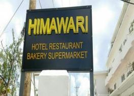 ヒマワリ ホテル 写真