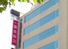 ヨミ ホテル タイペイ 写真