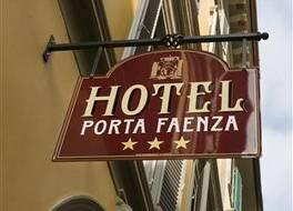 ホテル ポルタファエンツア 写真