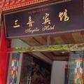写真:モーニング九寨ホテル (九寨沟猫宁度假酒店)