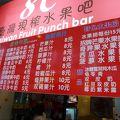 写真:8℃台湾現搾水果吧 (タイワンジュースバー)