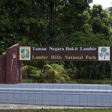 滝のある国立公園