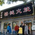 写真:金善福ダーリェン火焼 (光明路店)