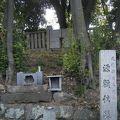 写真:源氏三代の墓