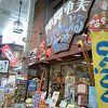 沖縄と奄美大島の物産店