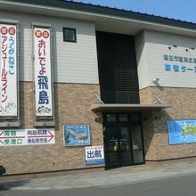 「海の博物館」酒田海洋センタ?周辺