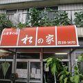 写真:松の家食堂