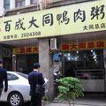 写真:百成大同鴨肉粥 (大同路店)
