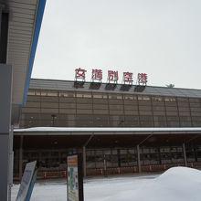道東観光の玄関口