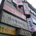 写真:薬手名家 (東大門店)