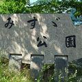 写真:みすゞ公園