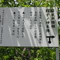 写真:武田勝頼観戦地碑
