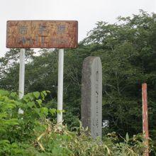 国道貫通記念碑と県境ポスト、秋田県側はなくなっている