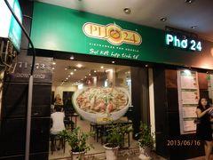 フォー24 (ドンコイ通り店)