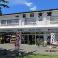 写真:十和田食堂