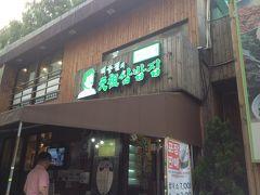 ウォンジョサンパッチッ (元祖サンパッチッ) (論峴本店)