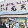 写真:魚河岸 丸天 魚河岸店