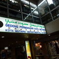 写真:Kota Mutiara Department Store