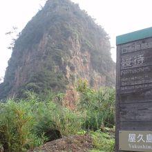 口永良部島を代表する景勝地