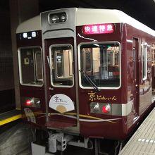 京都には 梅田から 阪急・京トレインで